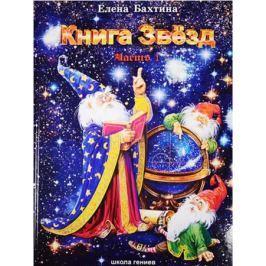 Бахтина Е. Книга Звезд (комплект из 2-х книг в упаковке)