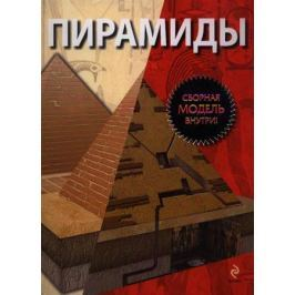 Кузнецова Е. (пер.) Пирамиды