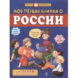 Пинчук А. Моя первая книжка о России