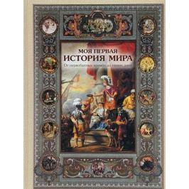Майорова Н. Моя первая история мира. От первобытных времен до наших дней