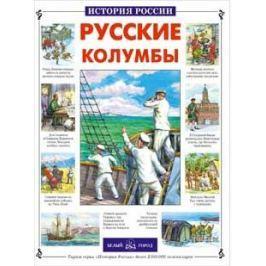 Лубченкова Т. Русские колумбы