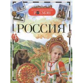 Никишин В. Россия