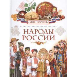 Данилко Е. Народы России
