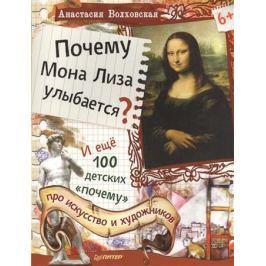 Волховская А. Почему Мона Лиза улыбается? И еще 100 детских
