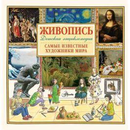 Эликзэндер Х. Живопись. Самые известные художники мира. Детская энциклопедия