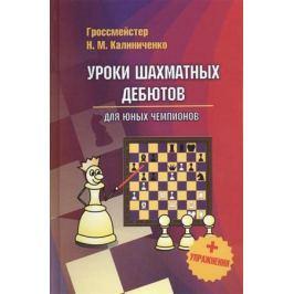Калиниченко Н. Уроки шахматных дебютов для юных чемпионов + Упражнения