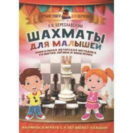Береславский Л. Шахматы для малышей. Научиться играть с 4 лет может каждый!