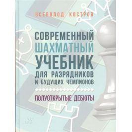 Костров В. Современный шахматный учебник для разрядников и будущих чемпионов. Полуоткрытые дебюты