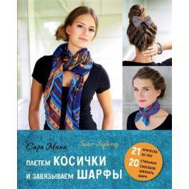 Мини С. Плетем косички и завязываем шарфы