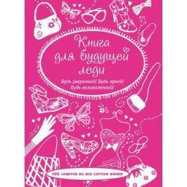 Грудницкая Е. (пер.) Книга для будущей леди
