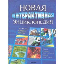 Болотников В., Покидаева Т. (пер.) Новая интерактивная энциклопедия
