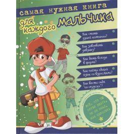 Ермакович Д. Самая нужная книга для каждого мальчика. Все, что ты хотел знать, но не знал, как спросить