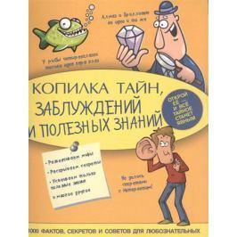 Мерников А. Копилка тайн, заблуждений и полезных знаний