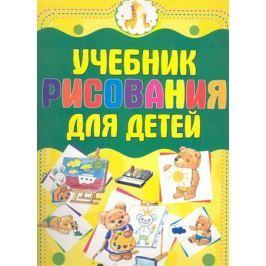Мурзина А. Учебник рисования для детей