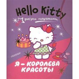 Власенко Н. (сост.) Hello Kitty. Я - королева красоты. Рисуем пальчиками
