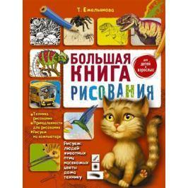 Емельянова Т. Большая книга рисования. Для детей и взрослых