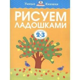Земцова О. Рисуем ладошками. Для детей 2-3 лет