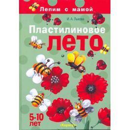 Лыкова И. Пластилиновое лето