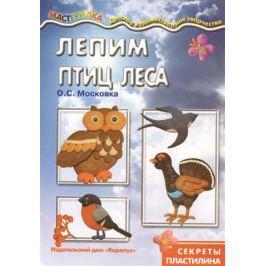 Московка О. Лепим птиц леса. Секреты пластилина