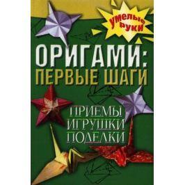Ерофеева Л. Оригами Первые шаги