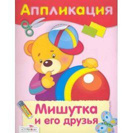 Гончарова Д., Чижкова Т. (худ.) Аппликация Мишутка и его друзья