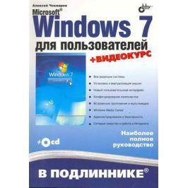 Чекмарев А. MS Windows 7 для пользователей В подлиннике