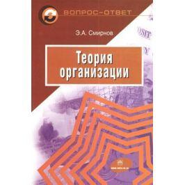 Смирнов Э. Теория организации Уч. пособие