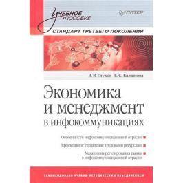 Глухов В., Балашова Е. Экономика и менеджмент в инфокоммуникациях