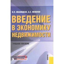 Иваницкая И., Яковлев А. Введение в экономику недвижимости