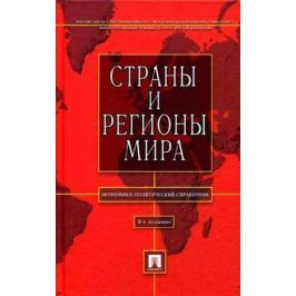 Булатов А. (ред.) Страны и регионы мира Экономико-политический справочник