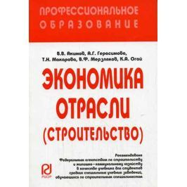 Акимов В. Экономика отрасли