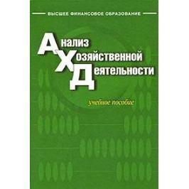 Бариленко В. (ред.) Анализ хозяйственной деятельности Уч. пос.