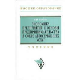 Бычков В. Экономика предприятия и основы предпринимательства в сфере автосервисных услуг. Учебник