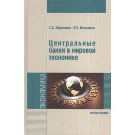 Андрюшин С., Кузнецова В. Центральные банки в мировой экономике. Учебное пособие