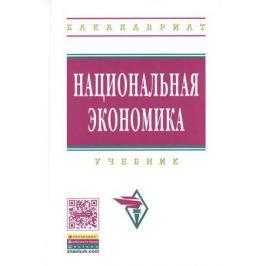 Нуреев Р. (ред.) Национальная экономика. Учебник