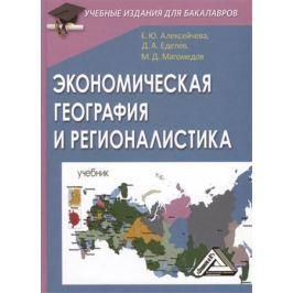 Алексейчева Е., Еделев Д., Магомедов М. Экономическая география и регионалистика. Учебник