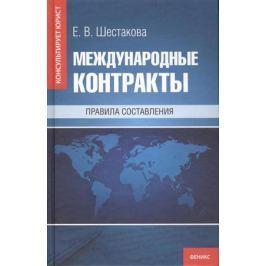 Шестакова Е. Международные контракты. Правила составления