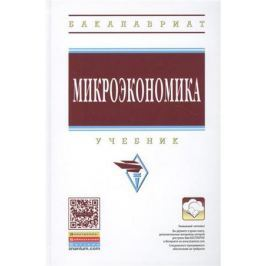 Журавлева Г., Чередниченко Л. (ред.) Микроэкономика. Учебник
