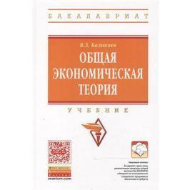 Баликоев В. Общая экономическая теория: Учебник. 16-е издание, переработанное и дополненное