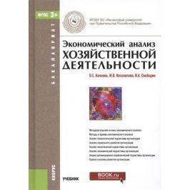 Качкова О., Косолапова М., Свободин В. Экономический анализ хозяйственной деятельности