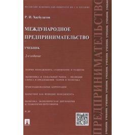 Хасбулатов Р. Международное предпринимательство. Учебник. Издание второе, переработанное и дополненное