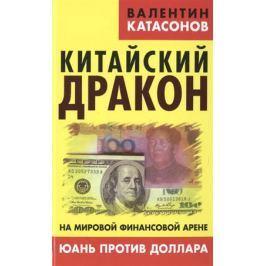Катасонов В. Китайский дракон на мировой финансовой арене. Юань против доллара