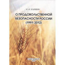 Климин И. О продовольственной безопасности России (1991-2012)