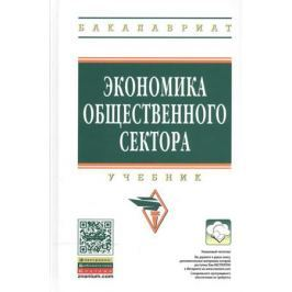 Савченко П., Погосов И., Жильцов Е. (ред.) Экономика общественного сектора. Учебник