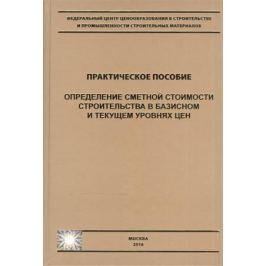 Журавлев П., Симанович В. Определение сметной стоимости строительства в базисном и текущем уровнях цен. Практическое пособие