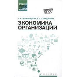 Чечевицына Л., Хачадурова Е. Экономика организации. Учебное пособие