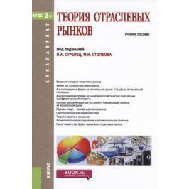 Стрелец И., Столбова М. (ред.) Теория отраслевых рынков. Учебное пособие