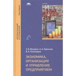 Мазурин Э., Одинцов А., Поникаров В. Экономика, организация и управление предприятием. Учебник