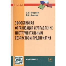 Агарков А., Аникин Б. Эффективная организация и управление инструментальным хозяйством предприятия. Монография