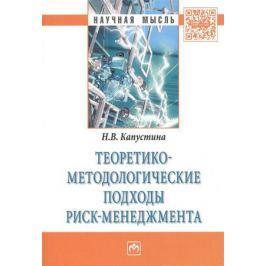 Капустина Н. Теоретико-методологические подходы риск-менеджмента